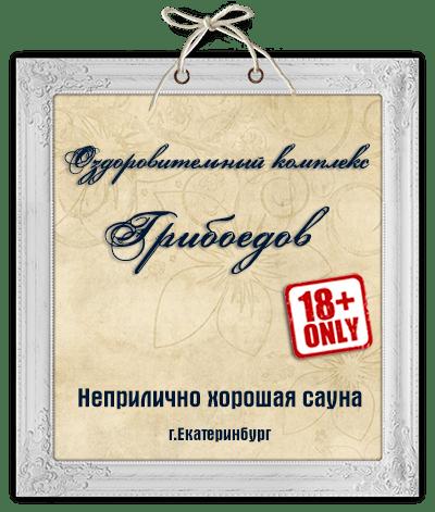 Лого для сауны в Екатеринбурге с большим бассейном